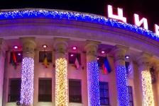 Иллюминация Национального Цирка Украины , Киев
