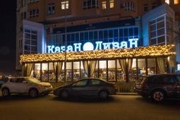 Иллюминация ресторана Казан Диван, Киев