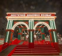Ілюмінація «Містечко зимових розваг», Палац Україна